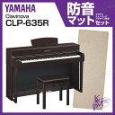 【高低自在椅子&ヘッドフォン付属】YAMAHA ヤマハ CLP-635R【ニューダークローズ】【お得な防音マットセット!】【Clavinova・クラビノーバ】【電子ピアノ・デジタルピアノ】【関東地方送料無料】