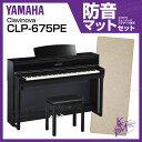 【高低自在椅子&ヘッドフォン付属】YAMAHA ヤマハ CLP-675PE【黒鏡面艶出し】【お得な防音マットセット!】【Clavinova・クラビノーバ】【電子ピアノ・デジタルピアノ】【関東地方送料無料】