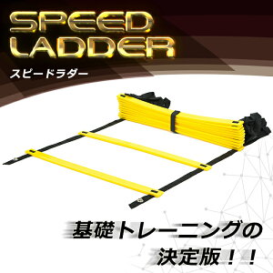スピードラダー アジリティトレーニング メニュー
