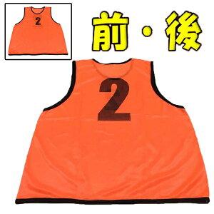 メッシュビブス サッカー バスケットボール フットサル オリジナル ゼッケン