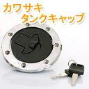 カワサキ 汎用タンクキャップ 7穴用 KAWASAKI 燃料キャップ 鍵付 カバー/パッキン/交換/燃料キャップ/ガソリンキャップ/バイク/自作