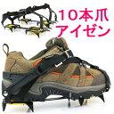 10本爪アイゼン 簡単装着スノープレート付 ケース入ワンタッチ軽アイゼン 山登り/トレッキング/ロッ