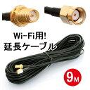 【メール便送料無料】Wi-Fi 無線LAN用 アンテナ 9m延長ケーブル RP-SMAタイプ ルーター/AP/アクセスポイント
