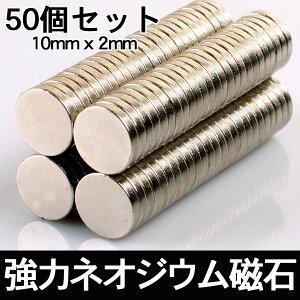 【メール便送料無料】ネオジム磁石 50個セット ボタン電池型で使い易い最強のネオジウム磁石 様々な用途に! 10mm 2mm 【磁力】【販売】【工作】【プラモデル】【DIY】【肩こり】【バイク】【燃費】