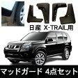 日産 エクストレイル X-TRAIL マッドガード 自動車用泥除け Nissan 【タイヤ】【泥よけ】【保護】【ドレスアップ】【パーツ】【取り付け】【カスタム】