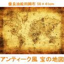 アンティーク風 布製 世界地図 インテリア ポスター 大航海時代/海賊風グッズ/アイテ