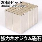 【メール便送料無料】ネオジム磁石 20個セット 長方形で使い易い最強のネオジウム磁石 様々な用途に! 20mm 10mm 3mm 【磁力】【販売】【工作】【プラモデル】【DIY】【肩こり】【バイク】【燃費】