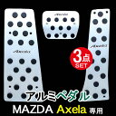 マツダ アクセラ専用 アルミフットペダル 3点セット Axela MAZDA 内装/ドレスアップ/パーツ/取り付け/カスタム/汎用