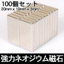 ネオジム磁石 100個セット 長方形で使い易い最強のネオジウム磁石 様々な用途に! 【磁力】【販売】【工作】【プラモデル】【DIY】【肩こり】【バイク】【燃費】