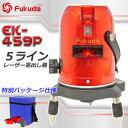 レーザー墨出し器 5ライン EK-459P フルライン測定器/墨つぼ/道具/メーカー/精度抜群/墨だし/水平器/すみだし