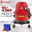 レーザー墨出し器 360℃ フルライン EK-436P フルライン測定器/墨つぼ/道具/メーカー/精度抜群/墨だし/水平器/すみだし
