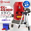 レーザー墨出し器 5ライン EK-453DP エレベータ三脚付 フルライン測定器/墨つぼ/道具/メー