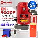 レーザー墨出し器 5ライン EK-453DP+受光器(FD-9)セット フルライン測定器/墨つぼ/道具/メーカー/精度抜群/墨だし/水平器/すみだし