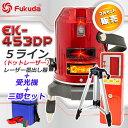 レーザー墨出し器 5ライン EK-453DP+エレベーター三脚+受光器(FD-9)セット フルライン測定器/墨つぼ/道具/メーカー/精度抜群/墨だし/水平器/すみだし