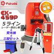 レーザー墨出し器 5ライン EK-459P+エレベーター三脚+受光器(FD-9)セット フルライン測定器/墨つぼ/道具/メーカー/精度抜群/墨だし/水平器/すみだし