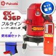 レーザー墨出し器 360℃ フルライン測定器 EK-436P+受光器(FD-9)セット 墨つぼ/道具/メーカー/精度抜群/墨だし/水平器/すみだし