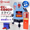 レーザー墨出し器 5ライン EK-488DP+受光器(FD-9)セット 測定器/墨つぼ/道具/メーカー/精度抜群/墨だし/水平器/すみだし