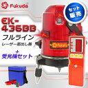 レーザー墨出し器 360℃ フルライン測定器 EK-436BB+受光器(FD-9)セット 墨つぼ/道具/メーカー/精度抜群/墨だし/水平器/すみだし