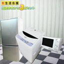 【西日本限定】【中古家電セット】おまかせ3点セット中古冷蔵庫...