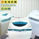 おまかせ中古洗濯機4.2K〜5.0Kまで【洗濯機中古】【洗濯...
