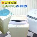 おてごろ中古洗濯機4.2K〜4.5Kまで【洗濯機中古】【中古洗濯機】【中古 洗濯機】【洗濯機 中古】...