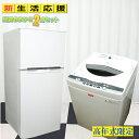 家電セット 一人暮らし 中古 単身用 新生活応援 おまかせ 2点 冷蔵庫 洗濯機 洗濯機 中古 冷蔵庫 中古 送料無料 高年式