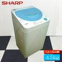 【洗濯機中古】シャープ全自動洗濯機4.5K ES−FL45【...