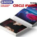 【 東方神起 写真集 】【 TVXQ! CONCERT -CIRCLE- #with 】【1次予約】 トン コンサート フォトブック PHOTOBOOK