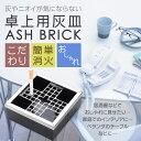 AT02卓上灰皿 ASH BRICKフタ、消火機能付き、大容量13.4×13.4×6.8cm紺、茶、黒から選べます
