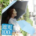 日傘 折りたたみ 晴雨兼用 送料無料 軽量 一級遮光生地 刺繍 ブルー UPF50+ UVカット率99.9