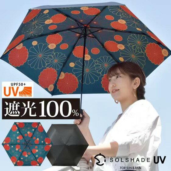 日傘 uvカット 100% 遮光 折りたたみ 晴雨兼用 送料無料 軽量 和柄 UVカット 折りたたみ傘 UPF50+ 100% 完全遮光 3段 折り畳み かさ 傘 日傘 ブラック レディース 母の日 ギフト プレゼント