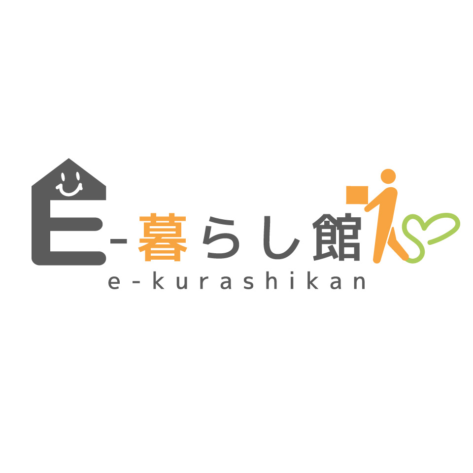 E-暮らし館