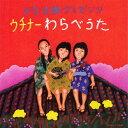 【CD】よなは徹プレゼンツ ウチナーわらべうた