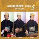 【CD】 琉球舞踊曲集 野村流5 監修/比嘉康春