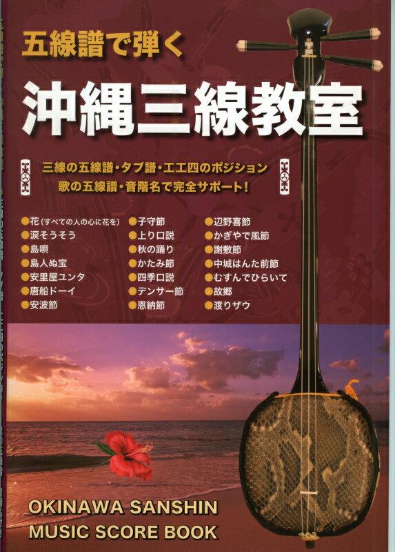 教本『五線譜で弾く沖縄三線教室』