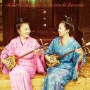 【CD】大城美佐子&堀内加奈子「歌ぬ縁」