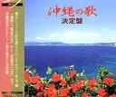 オムニバス『沖縄の歌 決定盤』