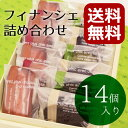 【送料無料】無添加!極上フィナンシェ 14個入りマドレーヌ/焼き菓子/お返し/ギフト/プレ