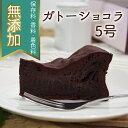 無添加ガトーショコラ 5号   チョコレートケーキ/お返し/ギフト/プレゼント/内祝/引き出物/無添加/発酵バター/濃厚/シンプル/引越し/合格祝い/