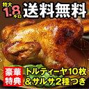 【送料無料】国産ローストチキンセット - 鶏の丸焼き(1.8...