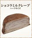 【お届けは12/25まで】eL cafe(エルカフェ)のショコラミルクレープ/ハーフサイズ【冷凍配送】
