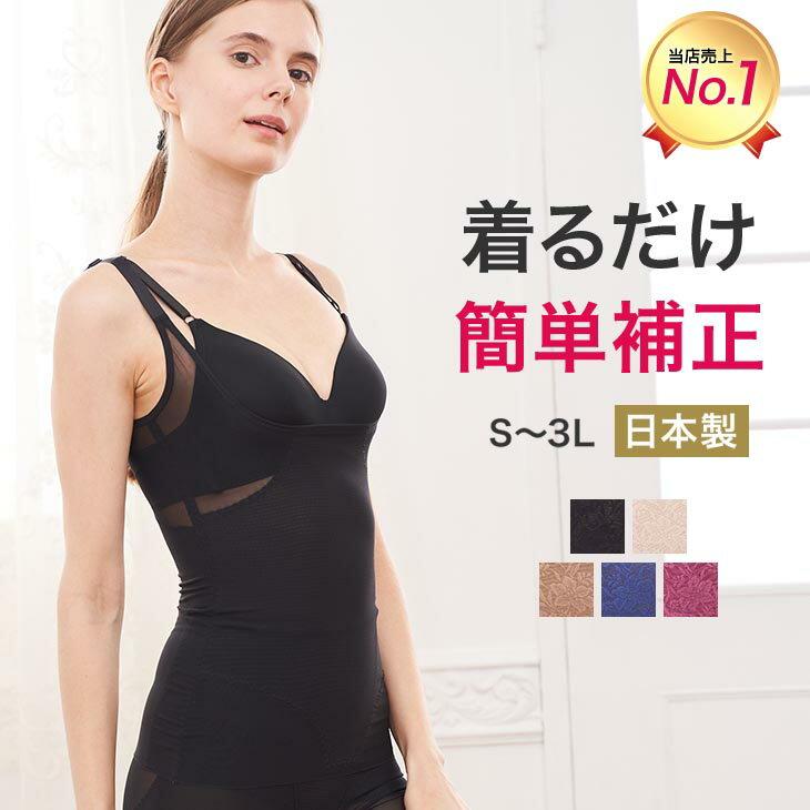 日本製 着るだけすっきりシェイパー