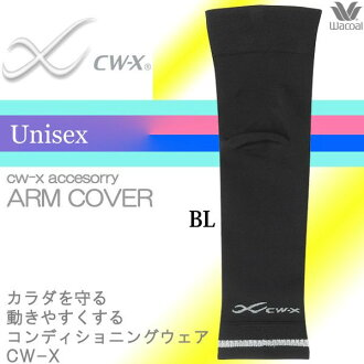 CWX CW-X Wacoal Wacoal arm cover knitted type men and women cum for HUO609