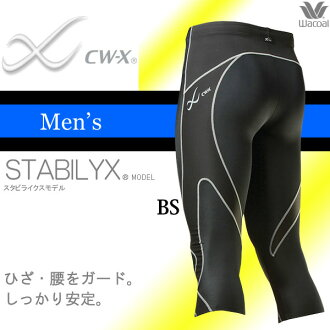 Wacoal CWX CW-X studio handbill Ickx model semi-long hair men HZO546 [easy ギフ _ packing]