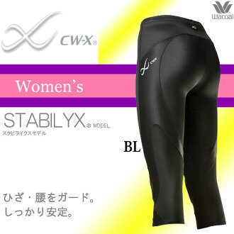 Wacoal CWX CW-X studio handbill Ickx model semi-long hair Lady's HZY146 [easy ギフ _ packing]