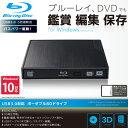 Windows10対応 持ち運びに便利な軽量 blu ray dvdドライブ USB3.0