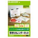 エレコム 家庭のプリンタでオリジナルカレンダーが簡単に作れる!手作りカレンダーキット(手作りカレンダーセット) EDT-CALA5WN