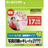 CD/DVDラベル:EDT-KDVD2S【税込2160円以上で送料無料】【ELECOM(エレコム):エレコムダイレクトショップ】