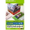 DVDラベル・ジャケットカードセット:EDT-KDVDM1【税込2160円以上で送料無料】【ELECOM(エレコム):エレコムダイレクトショップ】