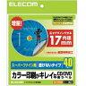 CD/DVDラベル:EDT-UDVD2S[エレコム]【税込2100円以上で送料無料】